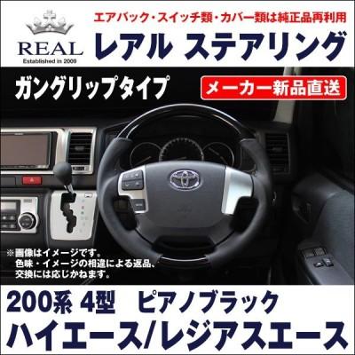 【REAL レアルステアリング オリジナルシリーズ】トヨタ 200系 4型 ハイエース/レジアスエース(2013年12月〜) ガングリップ ピアノブラック