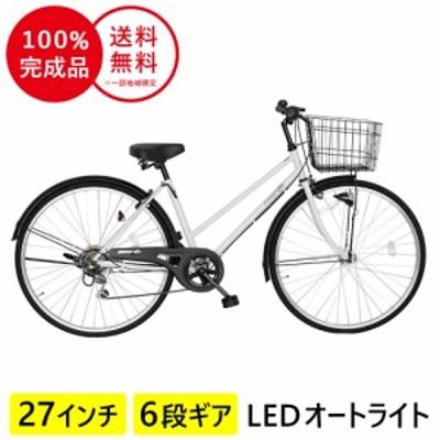 自転車 27インチ 外装6段変速ギア ママチャリ オートライト シティサイクル ラングリッター ホワイト 白