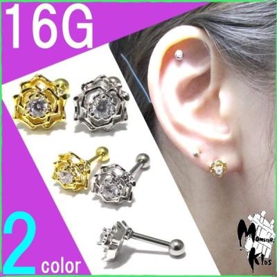 ボディピアス 16G 全2色 1ポイントジュエル ローズ(薔薇)チャームバーベル (1.2mm) 約6mm BP-BC196 ボディーピアス 耳たぶ イヤロブ 軟骨 トラガス ヘリックス