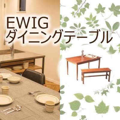 EWIG ダイニングテーブル 雑貨 おしゃれ 日用品 40821