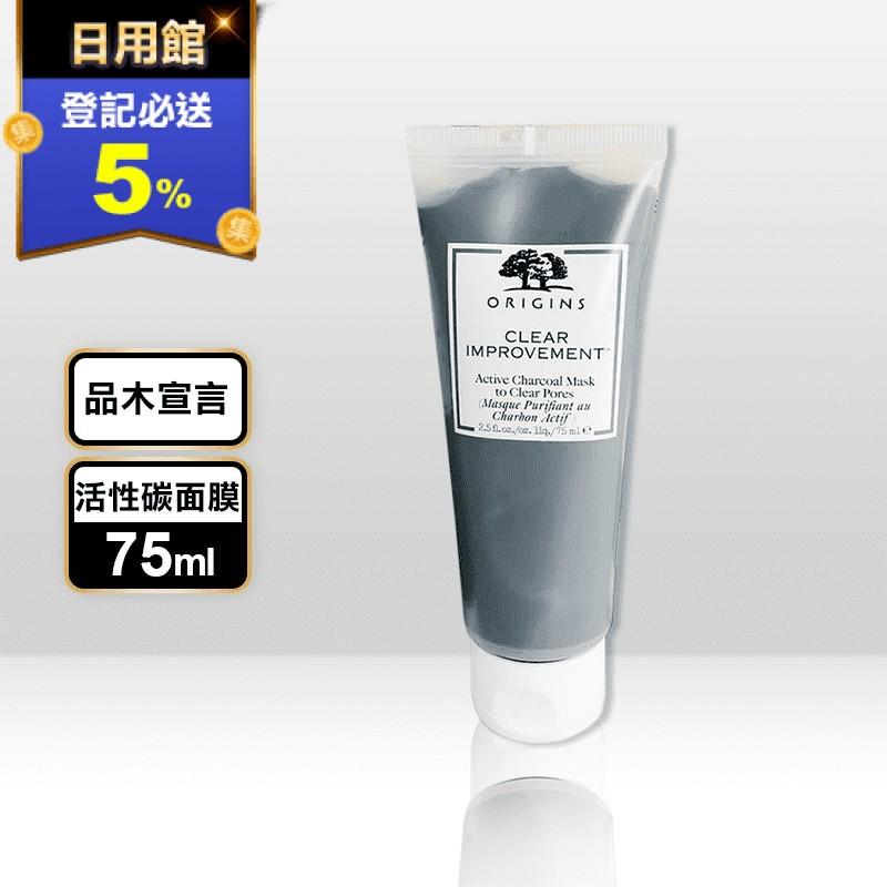 【ORIGINS品木宣言】泥娃娃活性碳面膜75ml 2入/組