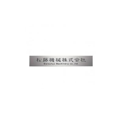 福彫 表札 チタンドライエッチング館銘板 TIZ-3