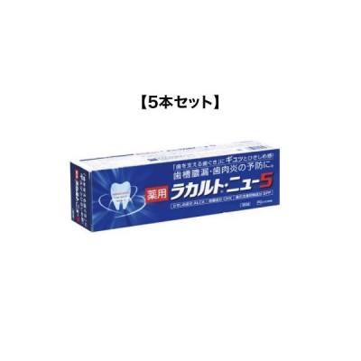薬用ラカルト・ニュー5 190g【5本セット】エスエス製薬【SS】【店頭受取対応商品】
