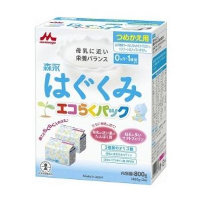 森永乳業(株) 森永エコらくパックつめかえ用はぐくみ 400Gx2袋 特別用途食品