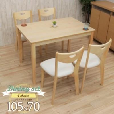 クリア塗装 ダイニングテーブルセット 幅105cm 5点セット クッション 4人用 meri105-5-pot360 食卓 長方形 アウトレット 15s-3k hr