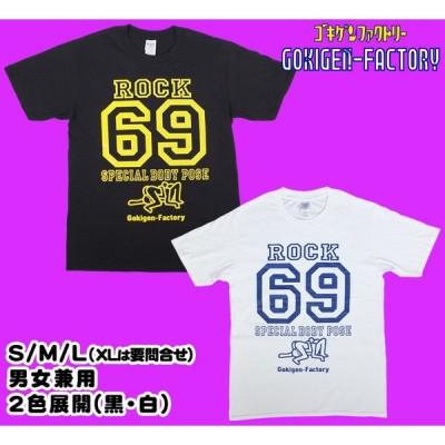 ROCK-special body pose-(黒/白) Tシャツ Gokigen-Factory ゴキゲンファクトリー S/M/L/XL バカT おもしろT 文字T 69 意味深