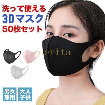 マスク洗える立体予防50点セット花粉ウイルス快適男女兼用大人用子供用キッズメール便のみ