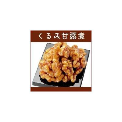 佃煮 くるみ甘露煮 80g×5 つくだに つきだし お通し 惣菜 お弁当 煮物 おかず