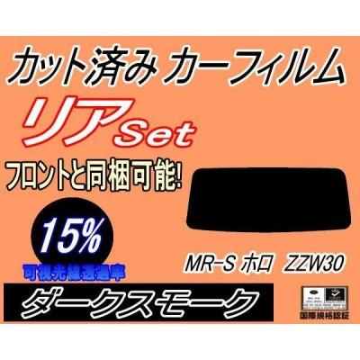 リア (s) MR-S ホロ ZZW30 (15%) カット済み カーフィルム MRS トヨタ