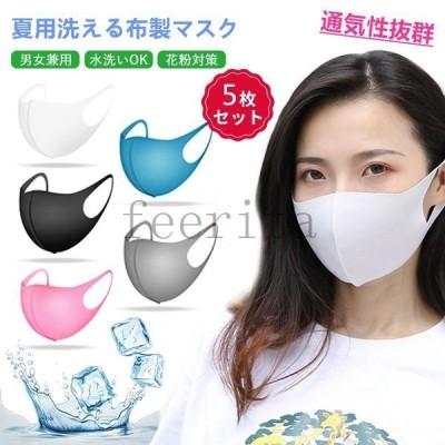 激安超人気マスク在庫あり安いマスク夏用冷感洗える5枚大人用涼しい個包装抗菌UVカット3D立体マスク紫外線保湿接触冷感男女兼用