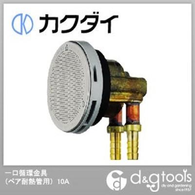 カクダイ 一口循環金具(ペア耐熱管用) 10A   415-101