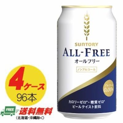 サントリー オールフリー〈アルコール0.00%〉350ml×96本(4ケース)地域限定送料無料