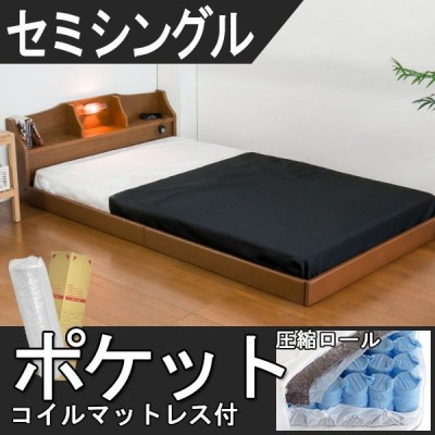 日本製 ベッドフレーム セミシングルベッド マットレス付き 照明付き コンセント付き フロアベッド ローベッド 圧縮ロールポケットコイルマットレス付