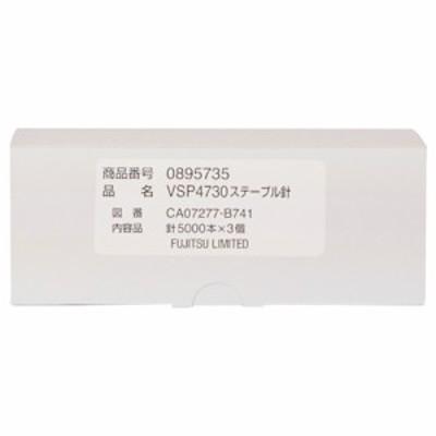 富士通 VSP4730ステープル針 1箱(15000針:5000針×3個)