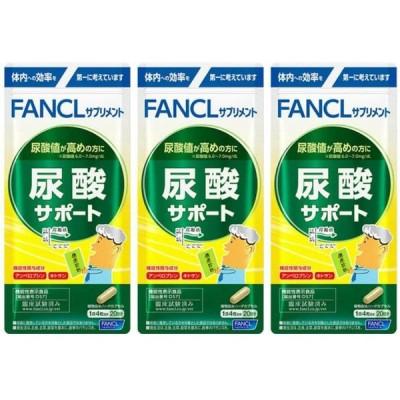 【在庫処分】ファンケル 尿酸サポート 20日分 80粒 3袋