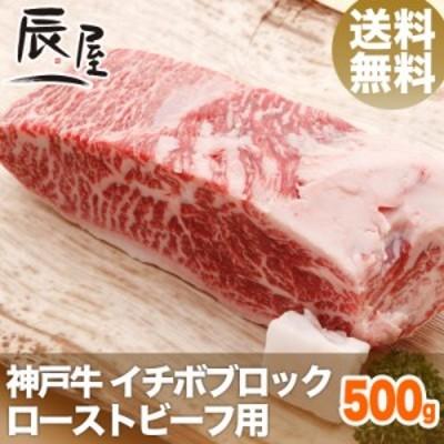 神戸牛 ローストビーフ用 イチボ ブロック 500g 送料無料  冷蔵