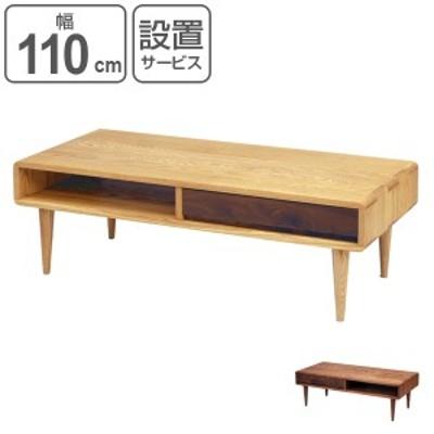 ローテーブル 北欧風 無垢材 引出し付 幅110cm ( 送料無料 テーブル センターテーブル リビング 机 引出 引き出し 収納付き 開梱設置 開
