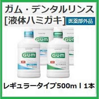 ◆サンスター ガムプロズデンタルリンス500ml【レギュラータイプ】1本