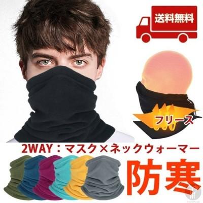 マスク スヌード 防寒 冬 帽子 ネックウォーマー あたたかい メンズ スポーツ レディース 保温 フリース フェイスマスク  代引不可