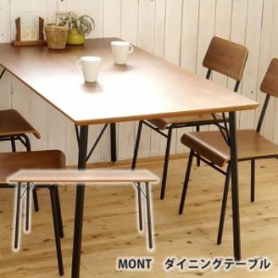 【送料無料】ダイニングテーブル モント(MONT) ダイニングテーブル 天然木 ダイニングテーブル 150 リビングテーブル ウォールナット ダ