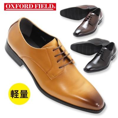 ■送料無料■新作 オックスフォードフィールド プレーントゥ 軽量ビジネスシューズ 抜群のコストパフォーマンス 3色 1116