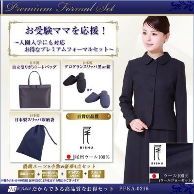 お受験 ママ 日本製ウール濃紺スーツ バッグ スリッパ 収納袋 セット 豪華4点セット PFKA-0216
