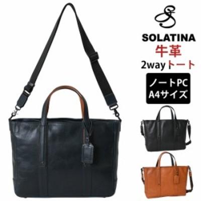メンズ トートバッグ 2way A4サイズ対応 ブリーフバッグ SOLATINA(ソラチナ)  SBG-00009