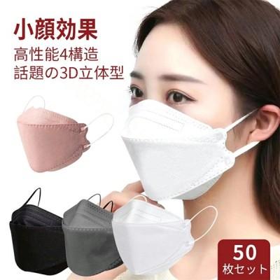 【短納期】人気沸騰 3d 魚型マスク100枚セット 血色マスク 不織布 血色カラー 大人用 使い捨てマスク 3D  4層立体構造 口紅が付きにくい 防塵 花粉症 ウイルス