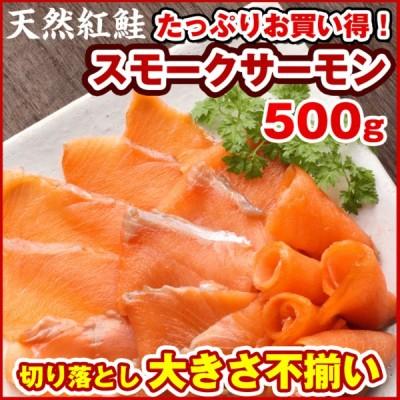 スモークサーモン 訳あり スモークサーモン 切り落とし) 不揃いのスモークサーモン 500g 数量限定 紅鮭(サケ 鮭 燻製 シャケ スライス わけあり 訳あり)