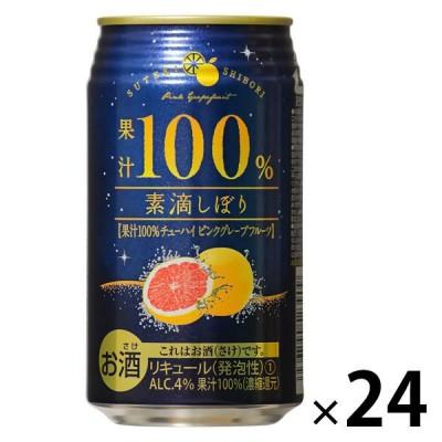 富永貿易チューハイ 素滴しぼり 果汁100% ピンクグレープフルーツ 350ml 1ケース(24本入) ピンクグレープフルーツサワー 酎ハイ