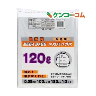 日本技研工業 メガバックス 半透明ゴミ袋 120L ME-120H ( 10枚入 )