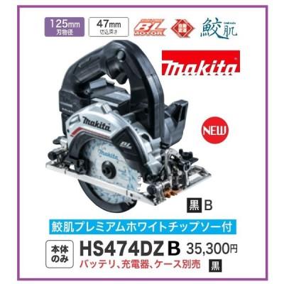 マキタ HS474DZB (黒) 125mm 18V 充電式マルノコ  [本体のみ]【鮫肌チップソー付・無線連動非対応】