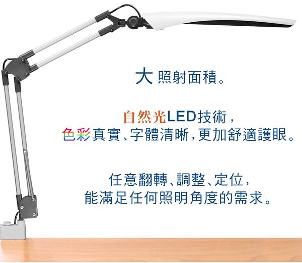 【燈王的店】MAGIC 工作型雙臂LED護眼夾燈(MA528) 2.5W~8.5W 防眩光不閃爍 全新3軸設計 3段調光檯燈