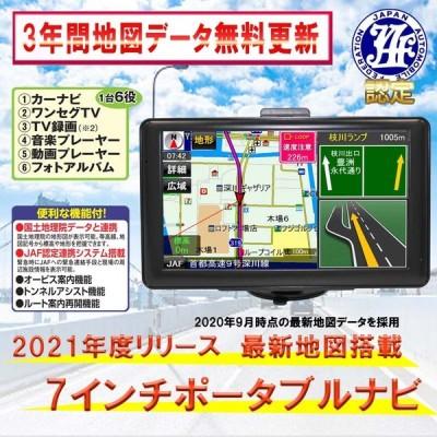 カーナビ 2021年版 地図 7インチ 3年無料更新 ナビ ポータブル ワンセグ タッチパネル GPS搭載 音楽 動画 再生対応 xg-002