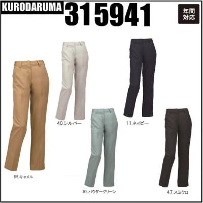 レディーススラックス (ノータック) クロダルマ 315941 KURODARUMA 年間対応 61cm〜110cm 制電 (すそ直しできます)
