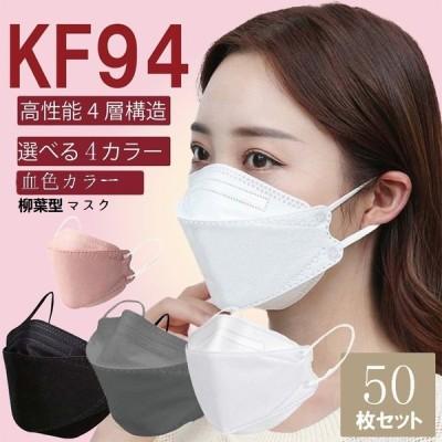 KF94マスク 50枚セット 血色カラー 不織布マスク 韓国規格 グレーマスク ブラックマスク 不織布4層フィルター メガネが曇りにくい 口紅が付きにくい 送料無料