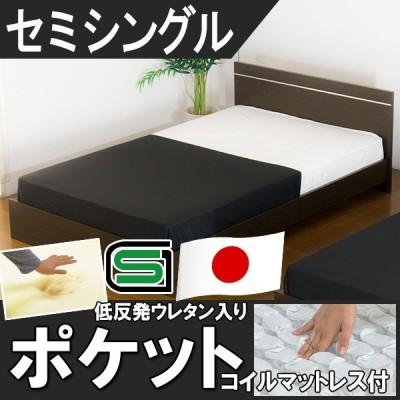 セミシングルベッド ベッドフレーム マットレス付き セミシングル SGマーク付国産低反発ウレタン入ポケットコイルスプリングマットレス付