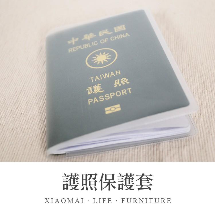 護照保護套【小麥購物】24H出貨台灣現貨【Y154】 護照套 證件PVC軟膠卡套 塑膠套 證照套 防水護照本防護