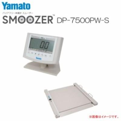大和製衡 バリアフリー体重計 スムーザー DP-7500PW-S 車いすのまま体重測定