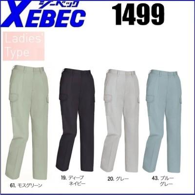 レディスノータックラットズボン ジーベック 1499 XEBEC 春夏 7号(S)〜19号(5L) 抗菌防臭加工 帯電防止素材 (すそ直しできます)