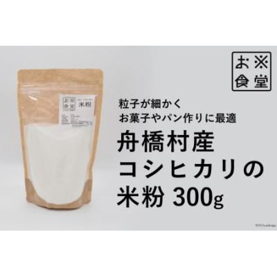 [№5705-0059]コシヒカリの米粉300g