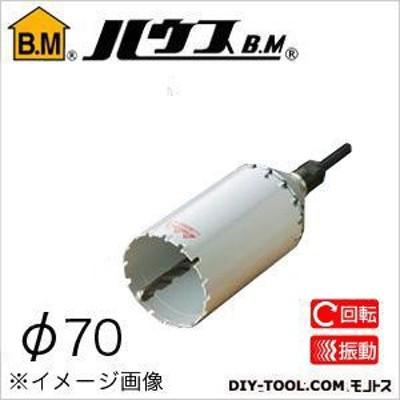 ハウスビーエム マルチリョーバコアドリル(回転・振動兼用)MRCタイプ(フルセット) 70mm MRC-70