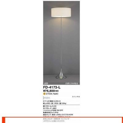 FD-4173-L スタンドライト 山田照明(yamada) 照明器具