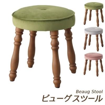 ベロア調 光沢 上品 高級感 椅子 アンティーク調 簡単組立 存在感 かわいい おしゃれ 北欧 フレンチ カントリー 木製 姫系 カフェ 新生活 AZSP ビューグスツール