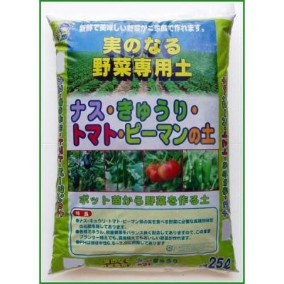 送料無料 7-8 あかぎ園芸 実のなる野菜専用土 25L 3袋|b03