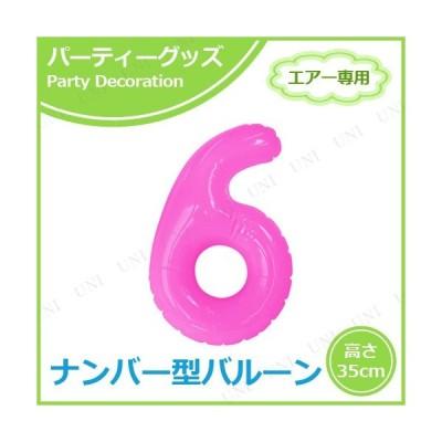 取寄品  エアポップレターバルーン ピンク 数字 6