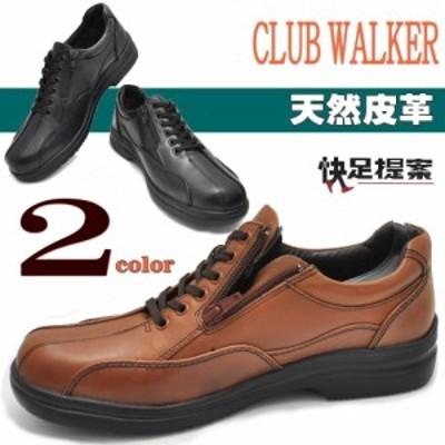 即納 本革/ファスナー付き/3E/CLUB WALKER/ウォーキングシューズ/No5101