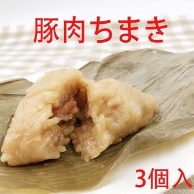 【期間限定10%OFF】嘉興肉粽 豚肉入りちまき 中華点心 300g  3個入   冷凍食品 端午の節句 日本産
