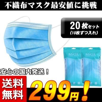マスク 不織布 マスク 20枚 使い捨て 大人用 在庫あり 快適 三層タイプ 花粉対策 風邪対策 普通サイズ 快適13