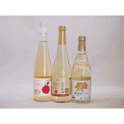 国産甘口スパークリングワイン3本セット 信州林檎 青森広前市Cider 北海道おたる微発泡白ワイン 500ml×3